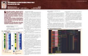Цифровизация и автоматизация буровых работ на объектах ООО «ИНК»