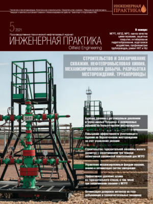 Инженерная практика №05/2021