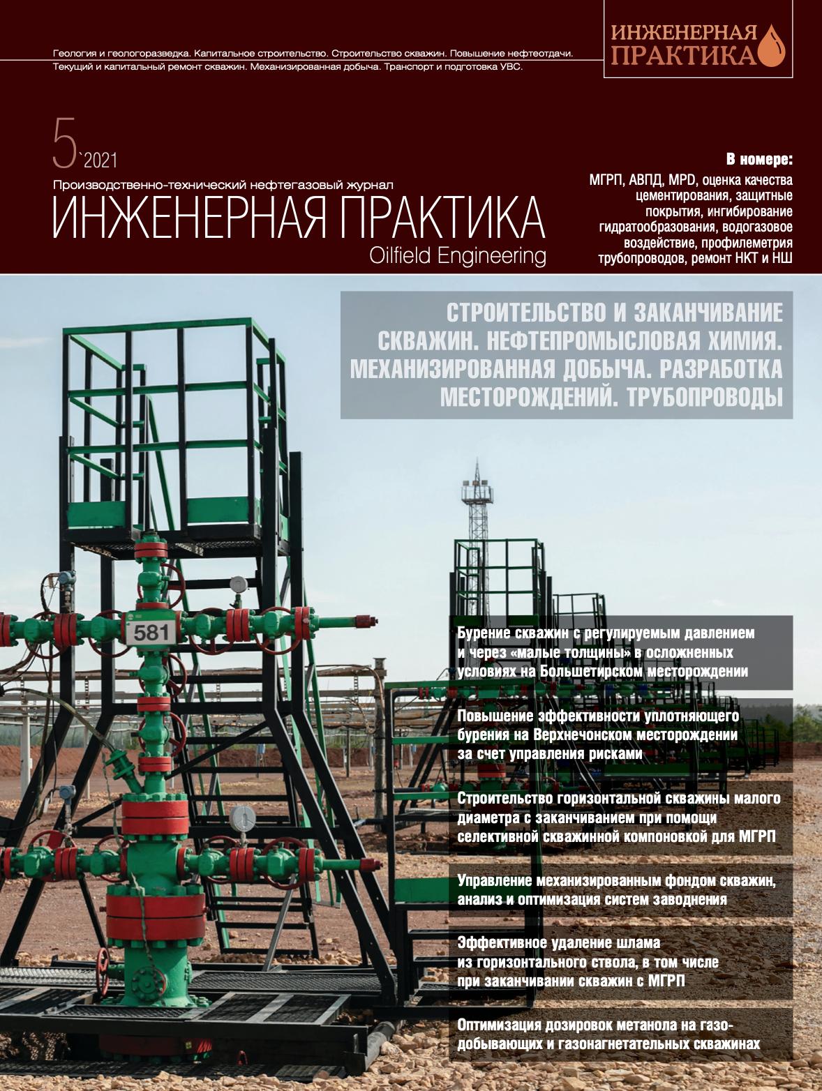 Выпуск 05-2021