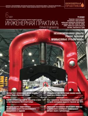 Инженерная практика №06/2020